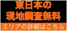 東日本の現地調査無料 エリアの詳細はこちら