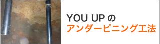 YOU UPのアンダーピニング工法
